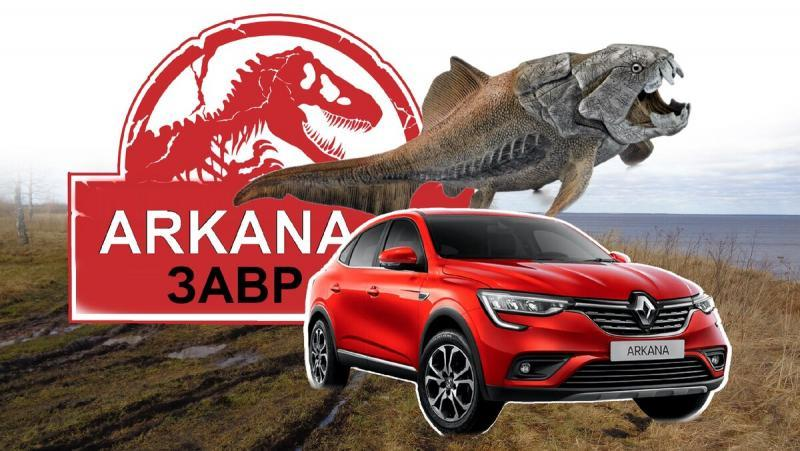 Путешествие на 350 млн. лет назад на Renault Arkana