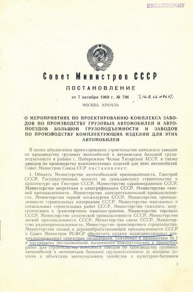 «КАМАЗ». Начало. Из летописи автогиганта — рассказывают документы