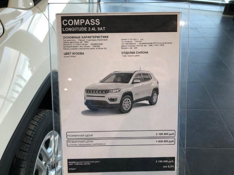 Зашел в автосалон JEEP цены март 2020