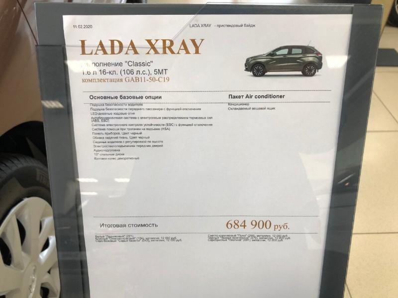 Зашел в автосалон LADA цены март 2020 💰💰💰