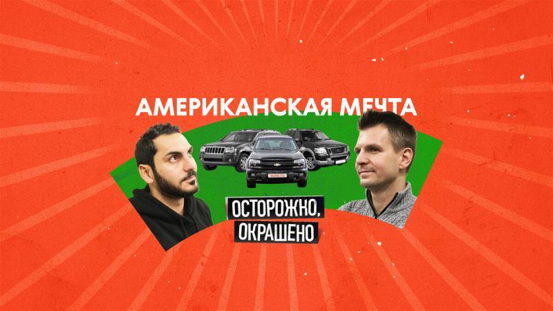 Американские внедорожники до 600 000 рублей