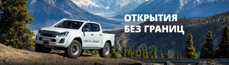 «Арктический» ISUZU D-Max по всем правилам