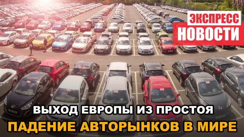 Экспресс Новости авторынка в МИРЕ