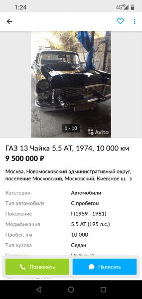 Обзор авторынка России. Советские лимузины
