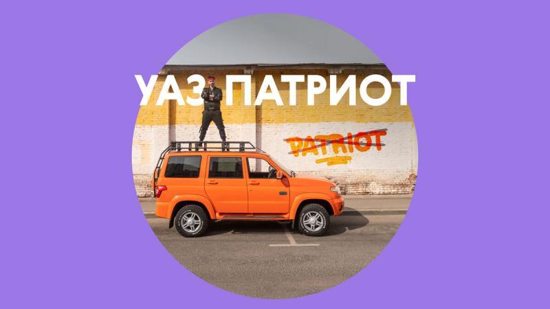 Тестируем УАЗ Патриот