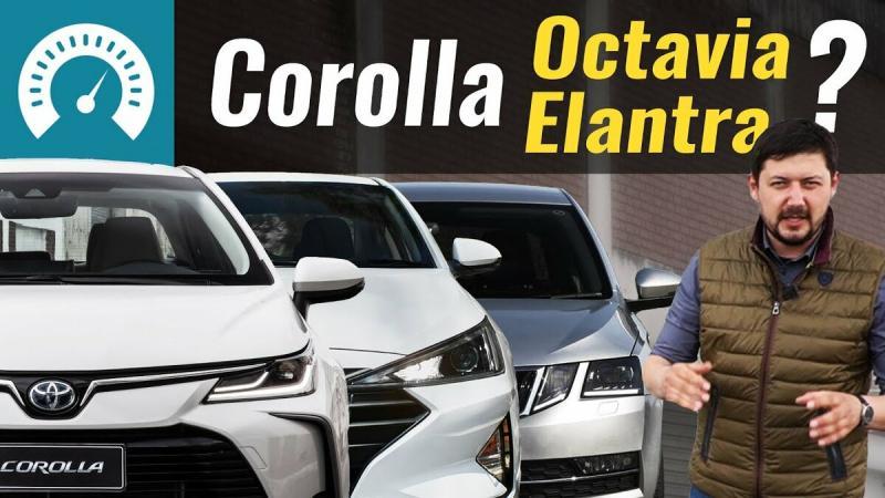 Сравниваем Сorolla c Octavia и Elantra. Ждать ли откровений?