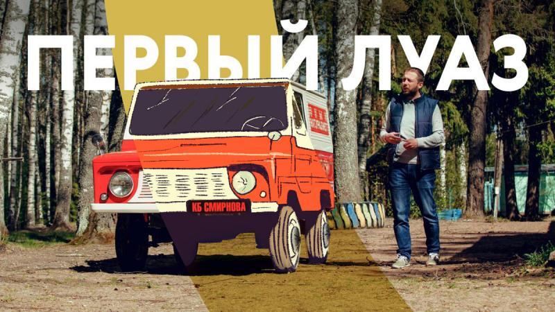 Первый советский народный внедорожник: ЛуАЗ-969В