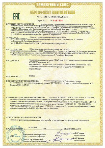 """Новый игрок отечественного автопрома - АПАЛ-21541 """"СТАЛКЕР"""""""