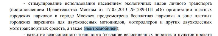 Перспективы Электромобилей в России: Дорога теперь открыта