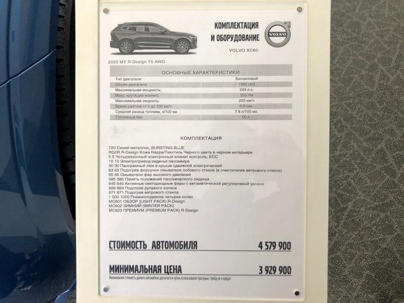 Посетил автосалон ВОЛЬВО, показываю машины и цены на них!