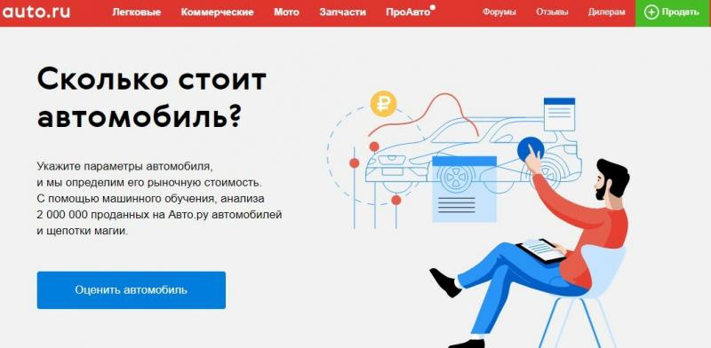 Решил проверить, во сколько оценит АВТО.РУ мой авто, который 2,5 года назад стоил новым в салоне 912 тыс. руб.