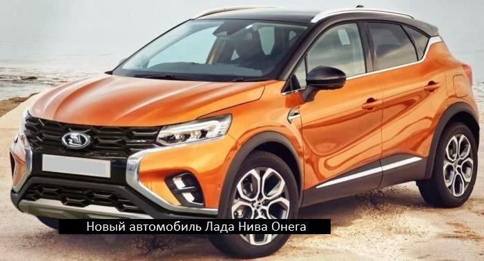 АвтоВАЗ скоро предложит нам новую Ладу Онегу