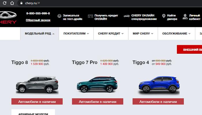 Где собирают автомобили Chery для России