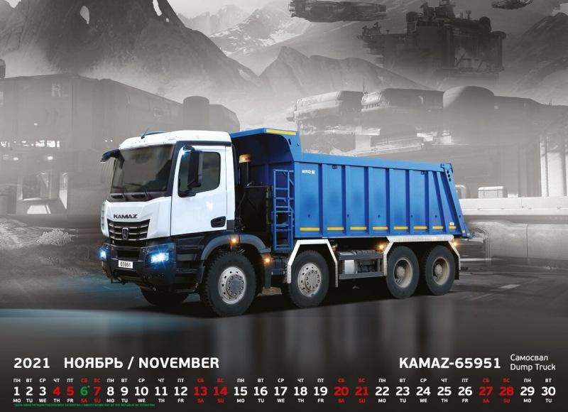 Корпоративный календарь «КАМАЗ» — на 2021 год
