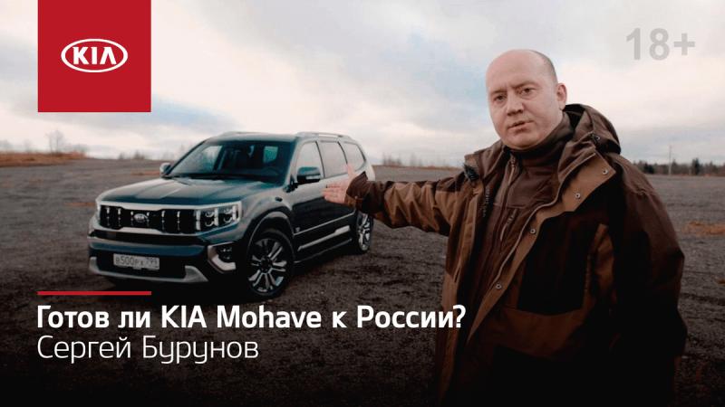 Жесткий тест-драйв Kia Mohave с Сергеем Буруновым