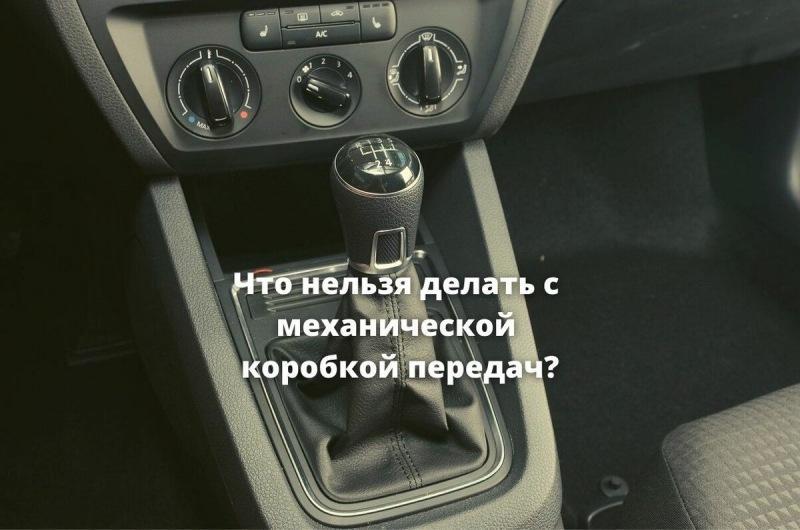 Что нельзя делать с механической коробкой передач?