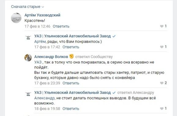 """""""Дождались! Или нет?"""" - новая """"Буханка""""!"""