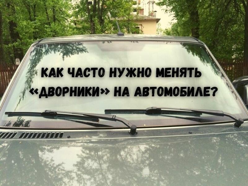 Как часто нужно менять «дворники» на автомобиле?