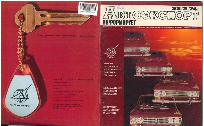 Автоэкспорт представляет: сможешь ли ты узнать автомобиль по его советской рекламе?