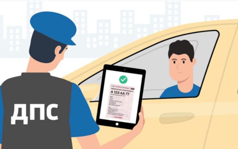 ГИБДД начнет проверять QR-коды вместо бумажных документов на машину