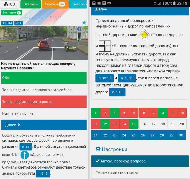 Лучшие и очень полезные приложения для водителей. Список и ссылки